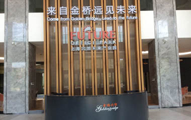 上海北郊未来产业园
