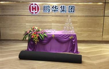 上海鹏华资产管理有限公司明升体育官方网站明升体育app定制案例